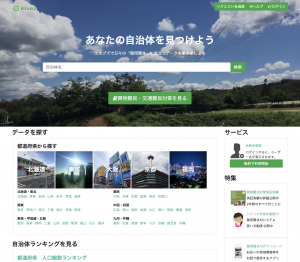 地方創生ポータルサイト エルブズ(elvez.jp)