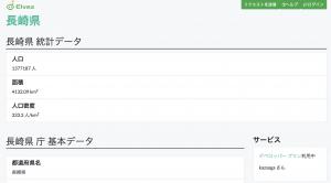 長崎県の例