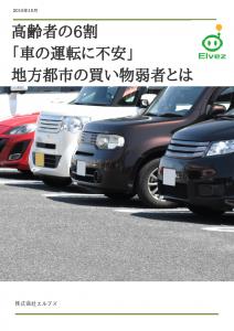 高齢者の6割「車の運転に不安」地方都市の買い物弱者とは