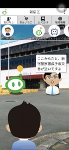 西新宿で近くの警察署について聞いた場合