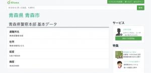 青森県警察本部の例 - 地方創生ポータルサイト エルブズ