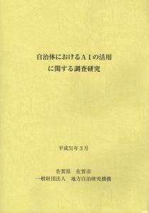 自治体におけるAIの活用に関する調査研究